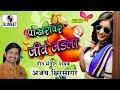 Pakhravar Jeev Jadla   MarathiLokgeet   Sumeet Music