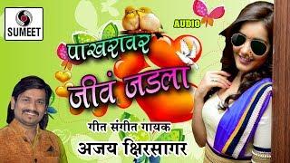 पाखरावर जीव जडला Pakhravar Jeev Jadla MarathiLokgeet Sumeet Music