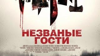 «Незваные гости» — фильм в СИНЕМА ПАРК