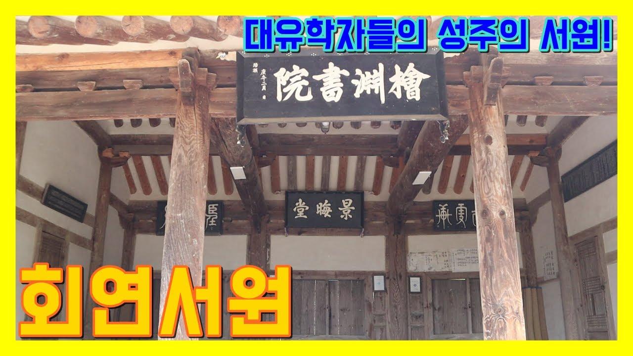 대유학자들의 성주 서원   회연서원