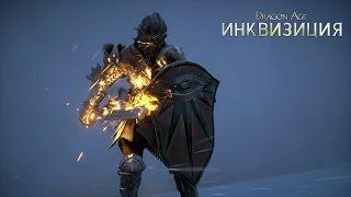 DRAGON AGE™: ИНКВИЗИЦИЯ – Герой Тедаса - Официальный трейлер