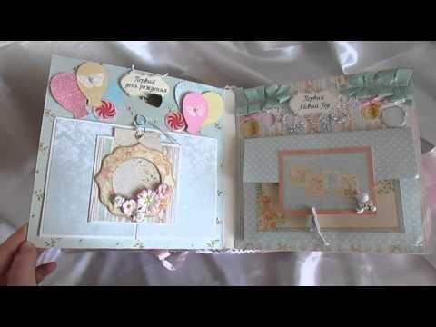 видео: Фотоальбом для маленькой принцессы. Скрапбукинг