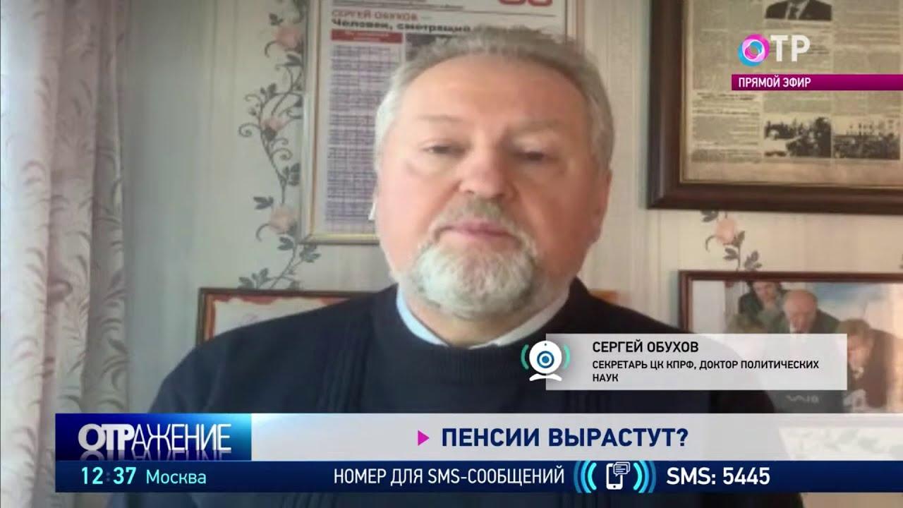 Сергей Обухов на ОТР про очередной правительственный обман пенсионеров