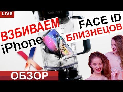 ЛОМАЕМ iPhoneX и FaceID. Ломаные новости. Специальный выпуск от 02.11.17