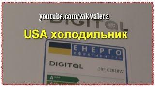Американский Холодильник DIGITAL обзор и тест(, 2016-12-25T14:00:01.000Z)
