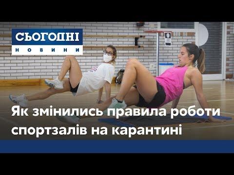 Тренування під час пандемії: як зміняться умови роботи спортзалів