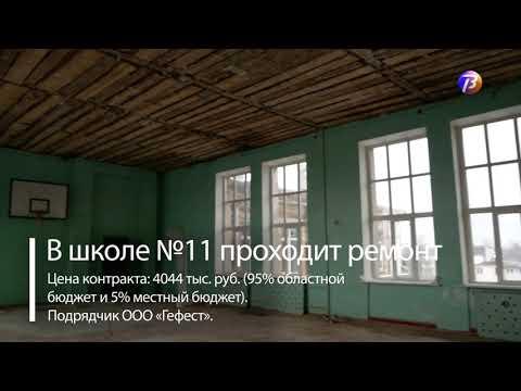 Выкса ТВ: ремонт школы 11
