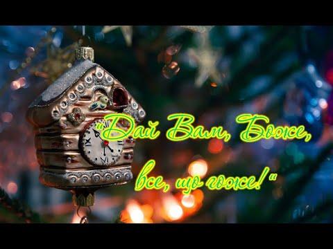 Новорічне вітання «Дай Вам, Боже, все, що гоже» від акторів театру Барський МХАТ