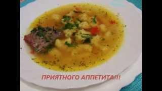 Домашние видео рецепты - вкусный суп с галушками в мультиварке(ИНГРЕДИЕНТЫ: 5 картофелин, 1 болгарский перец, 1 морковь, 1 луковица, зелень, приправы по вкусу, растительно..., 2015-09-15T10:53:50.000Z)