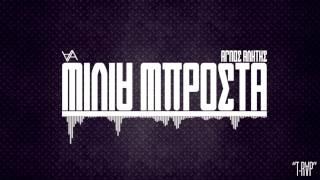 Agnos Alitis - Μilia Μprosta