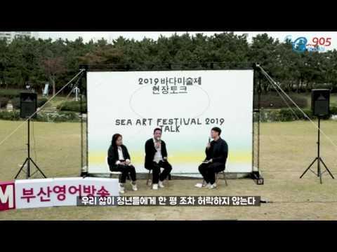2019 바다미술제와 함께하는 BeFM 특집 공개방송 Thumbnail