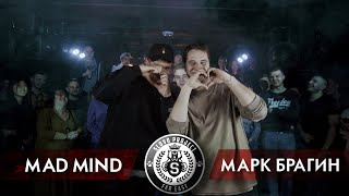 SLOVO: MAD MIND VS МАРК БРАГИН (COMPLIMENT BATTLE) | ДАЛЬНИЙ ВОСТОК
