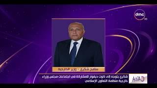 الأخبار - شكري يتوجه إلى كوت ديفوار للمشاركة في اجتماعات مجلس وزراء خارجية منظمة التعاون الإسلامي