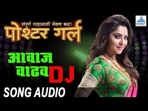 Aawaj Wadaw DJ (DJ Song) - Poshter Girl | Marathi Dance Songs | Anand Shinde, Adarsh Shinde