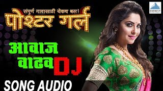 DJ Song - Poshter Girl | New Marathi Dance Songs | Sonalee Kulkarni | Anand Shinde, Adarsh Shinde