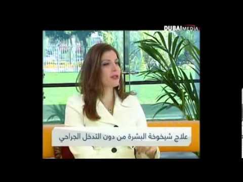 Dermaline Cosmetic Skin & Laser Center (Dubai) - Dr. Freeda Tannous