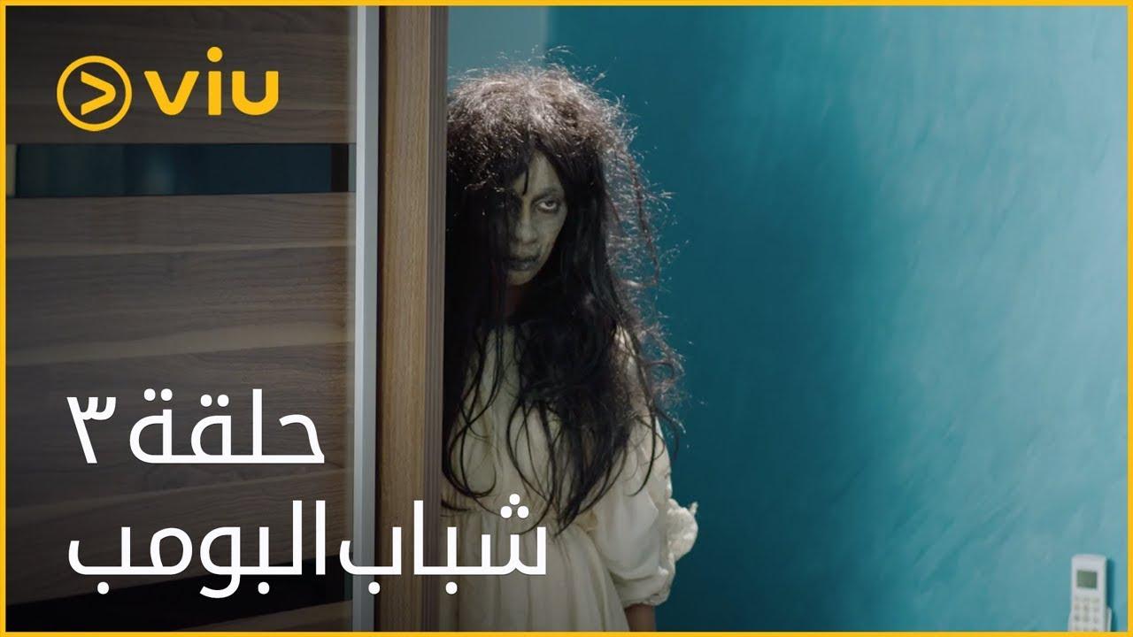 شباب البومب الحلقة ٣ Shabab Al Bomb Episode 3 Youtube