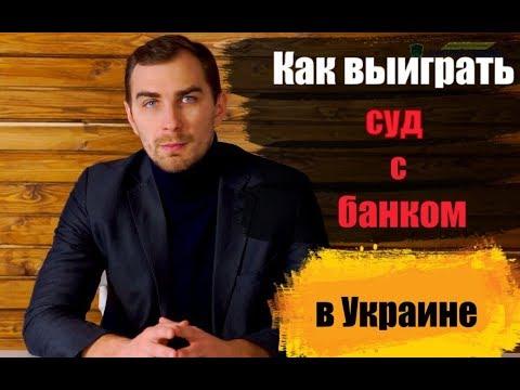 ✅ Как выиграть суд с банком в Украине  | юрист Дмитрий Головко
