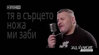 Отблизо Сашо Роман и Данчо Роман // Зад кулисите