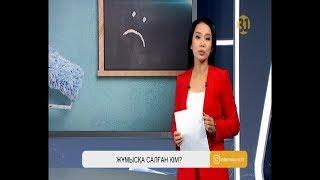 Информбюро 20.08.2019 Толық шығарылым!