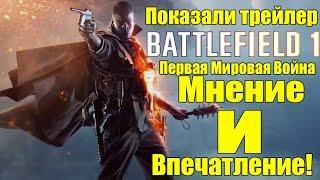 Battlefield 1 - Показали трейлер + АНОНС [Первая Мировая Война] Впечатления!
