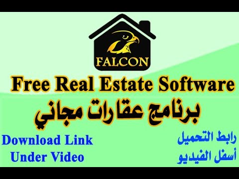 Free Real Estate Software | برنامج عقارات مجاني
