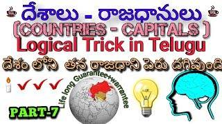 GK Trick in Telugu:World countries and capitals logical trick by Tea part-07 video