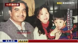 台灣啟示錄 全集20160717 -「從戰火到炭火,中東貴婦逃難記!」