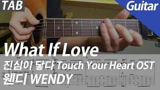 웬디 WENDY - What If Love 기타 커버 타브 악보 코드 | Guitar Cover Tab Chord MR MP3