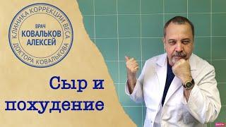 Диетолог Ковальков про сыр