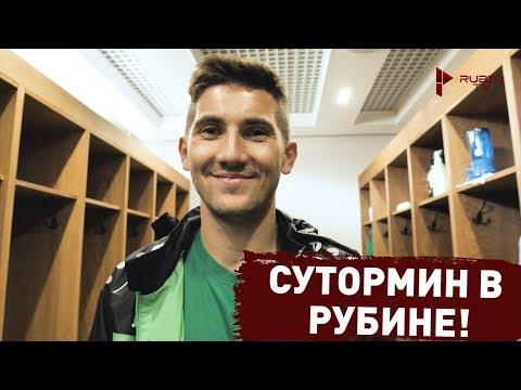 Алексей Сутормин подписал контракт с «Рубином» на 4 года!