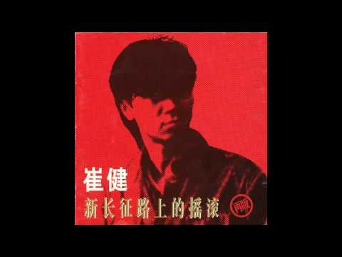 Cui Jian - Rock 'N' Roll on the New Long March (崔健 - 新长征路上的摇滚)