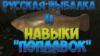 Російська Рибалка 4: допомога новачкові/навички/поплавкові ловля