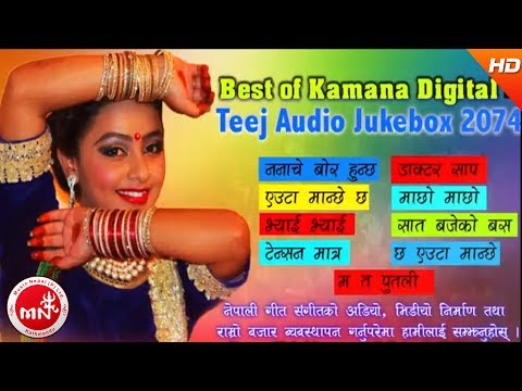 New Superhit Teej Song | Audio Jukebox | kamana Digital