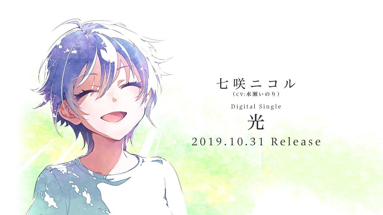 Tokyo 7th シスターズ 七咲ニコル(CV:水瀬いのり) Digital Single「光 ...
