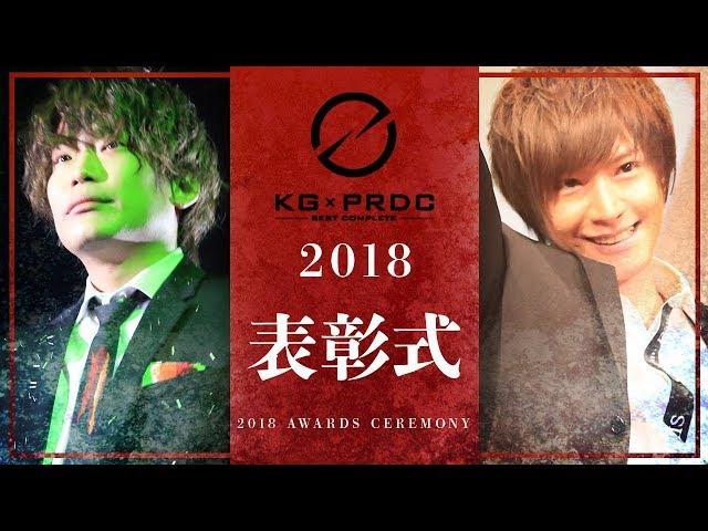 【KG PRODUCE】2018年間ランキング【表彰式】