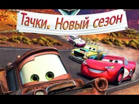 Тачки новый сезон мультфильм смотреть