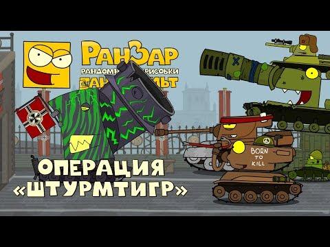 """Танкомульт: Операция """"Штурмтигр"""". РанЗар"""
