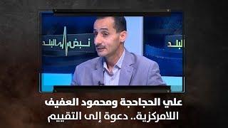 علي الحجاحجة ومحمود العفيف - اللامركزية.. دعوة إلى التقييم