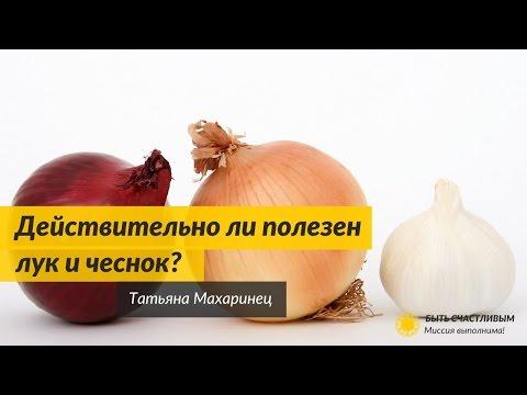 Чесночная шелуха полезные свойства Польза и вред