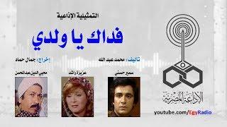 التمثيلية الإذاعية׃ فداك يا ولدي