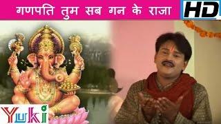 Ganpati Tum Sab Gan Ke Raja | Gauri Sut Ganraj Padharo by Ganesh Pathak  Lord Ganesh Bhajan Hindi