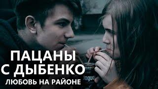 Пацаны с Дыбенко: Любовь на районе