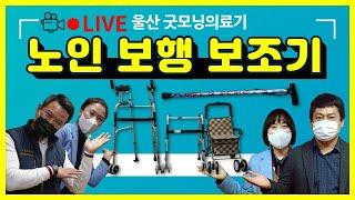 삼진메디올의 울산 달동 굿모닝의료기 휠체어 노인 보행보…