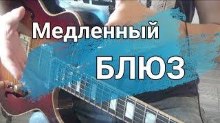 Как играть медленный БЛЮЗ | уроки гитары | электрогитары