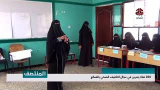 230 فتاة يتدربن في مجال التثقيف الصحي بالضالع | تقرير عبدالعزيز الليث