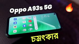 Oppo A93s 5G কেমন হবে? Oppo A93s Bangla Review ! Price & Launch Date 🔥