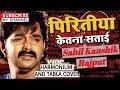 Piritiya Kitna Satai | पिरितिया कितना सताई | Pawan Singh | Bhojpuri Sad Song | Sahil Kaushik Rajput Mp3