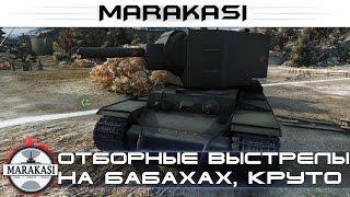 Отборные выстрелы на бабахах, ваншоты и вертухи ждут тебя World of Tanks