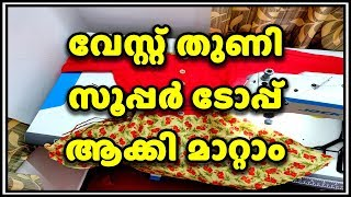 Waste Cloth Convert New Modern Top(Kurti) Cutting And Stitching Simple Method In Malayalam